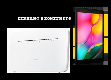 мобильный интернет для дома и дачи теле2